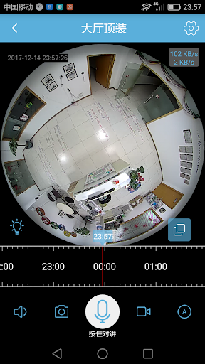 NETVIEW CCTV 3.0.13.22 screenshots 1