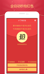 Red Packet Free - WeChat APK screenshot thumbnail 1