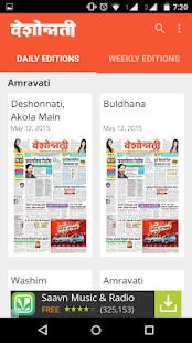 Deshonnati Marathi Newspaper- screenshot thumbnail