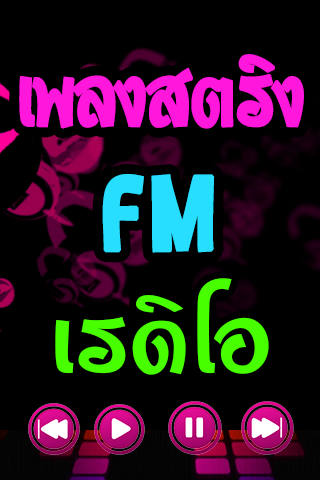 FM Radio เพลงสตริง ฟังเพลงฟรี