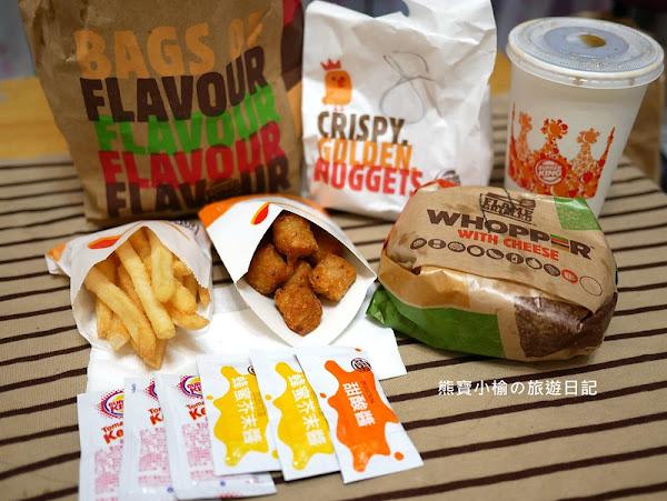 漢堡王竹北店