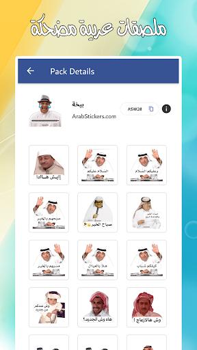 Arabic Stickers 2020 - WAStickerApps 3.7 screenshots 2