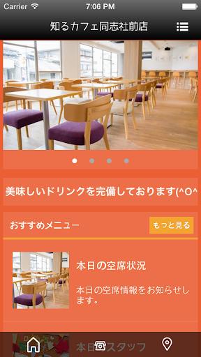 知るカフェ同志社前店