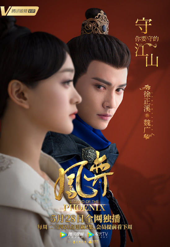 Legend of the Phoenix / Phoenix Game China Web Drama