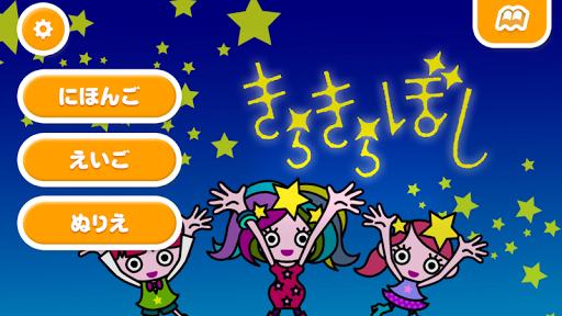 きらきらぼし(無料版) ~じゃじゃじゃ絵本童謡~