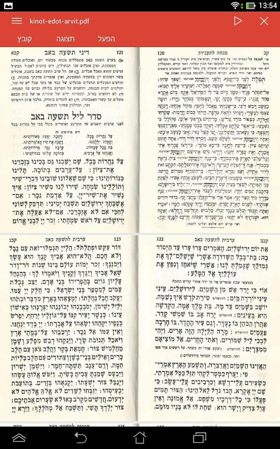 Kinot Tisha'a Be'av - Sfaradi- screenshot