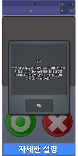 ubc29ud0c4 uc18cub144ub2e8 ud034uc988 - ubc29ud0c4 ud034uc988 android2mod screenshots 4