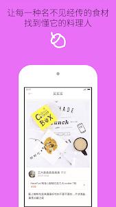 下厨房-美食菜谱 screenshot 5