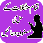 Masnoon Dua - Dua And Azkar Apk
