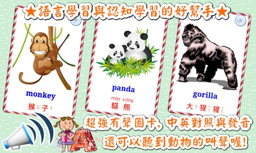 動物學習卡 V2 PRO