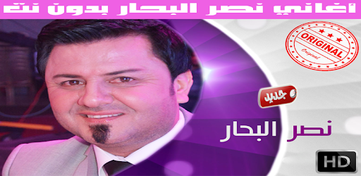 اغاني نصر البحار بدون نت 2018 - Naser Al Bahar for PC