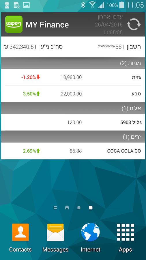 Discount Bank- screenshot