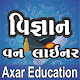 Download Genaral Science (Vignan) Gujarati gk One Liner For PC Windows and Mac
