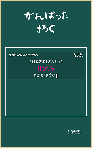 Canitz さんすう screenshot 13