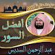 عبد الرحمن السديس تلاوة لأفضل سور القرآن بدون نت Download on Windows
