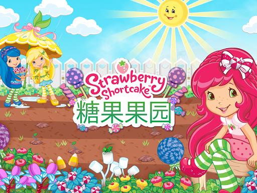 草莓甜心糖果果园