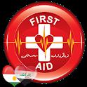 First Aid - فریاگوزاری سەرەتایی -الاسعافات الاولية icon