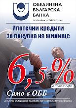 Photo: Рекламна кампания на ОББ