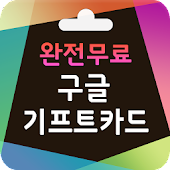 공짜기프트카드 생성기-구글플레이용
