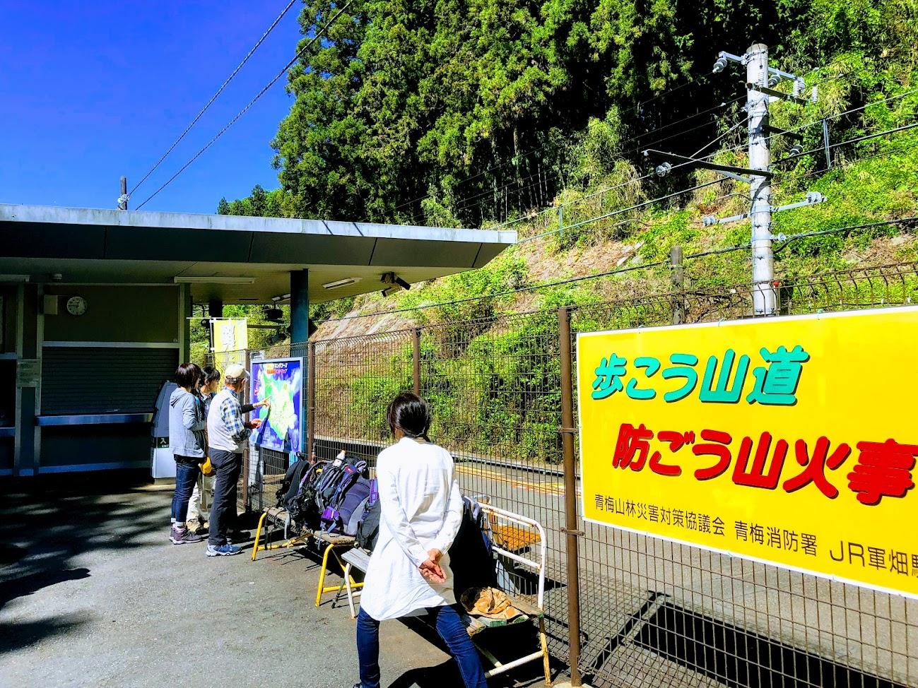 JR Ikusabata station