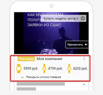 Пример торгового объявления в YouTube