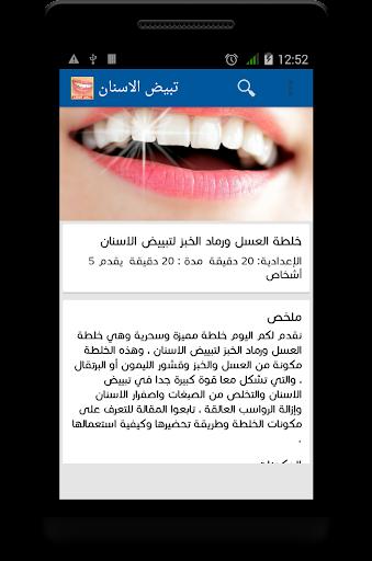 免費下載醫療APP|تبيض الاسنان بدون انترنت app開箱文|APP開箱王