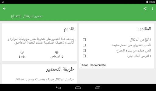 Ramadan juices screenshot 10