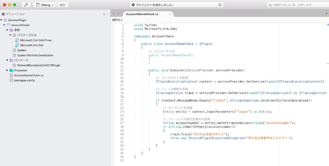 IPluginインタフェースを実装しコード記入