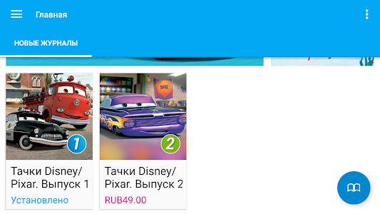 Тачки Disney / Pixar. Журнал screenshot 14
