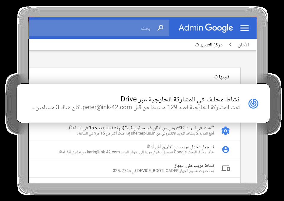 Gmail للأنشطة التجارية