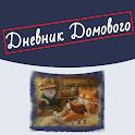 Дневник Домового icon