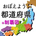 都道府県をおぼえよう:社会・地理の学習に、ひまつぶしで都道府県の場所や形などが憶えられるクイズアプリ