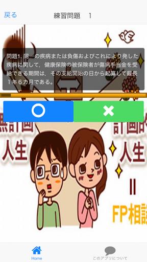 玩教育App|ファイナンシャルプランナー FP3級 問題集 免費|APP試玩