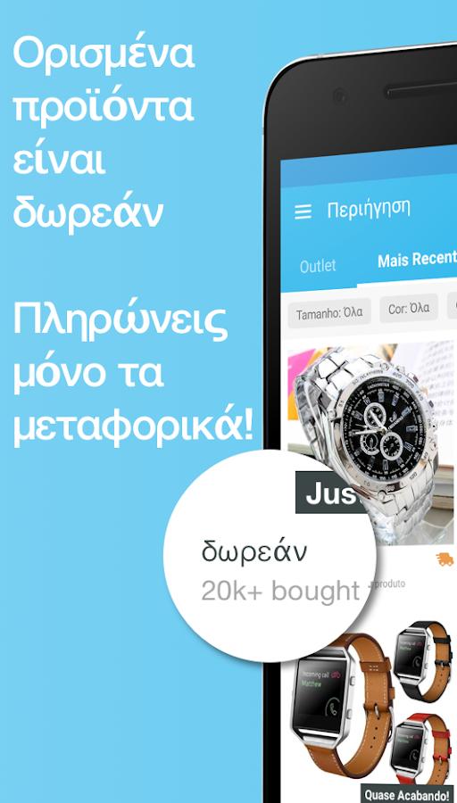 Wish - Αγορές ίσον διασκέδαση - στιγμιότυπο οθόνης