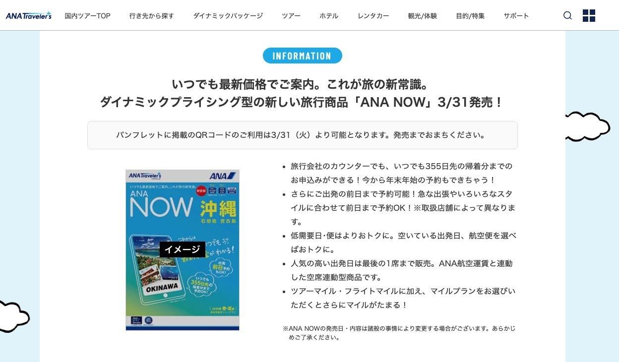 新しい旅行商品「ANA NOW」3/31発売!