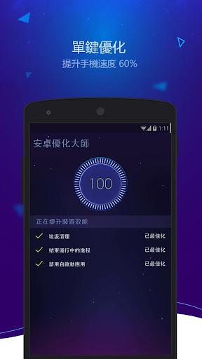 免費下載工具APP|DU Speed Booster (安卓優化大師) app開箱文|APP開箱王