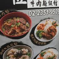 伍柒玖牛肉麵