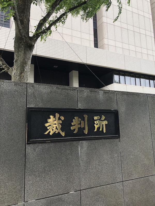pixiv・永田寛哲氏、Pを務める「虹コン」女性アイドルとの間でパワハラ&名誉棄損訴訟