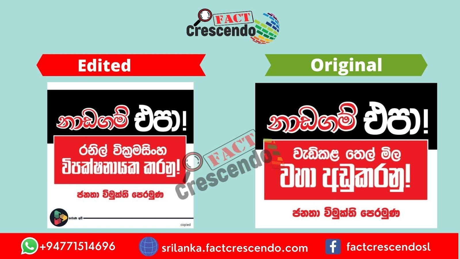 D:\AAA -Fact Checking\Completed\AAA-Publish\Sinhala\2021\254 JVP Ranil Opposition Leader\Horizontal Image Comparison (1).jpg
