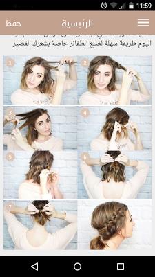 تسريحات شعر قصير - screenshot