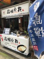 島輝豆花-頭家厝店