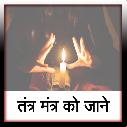 Tantra Mantra ko jane - Apps on Google Play