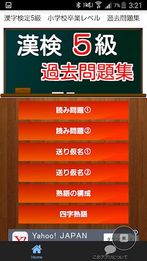 漢検5級 小学校卒業 過去問 中学受験 国語 漢字検定5級
