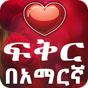 App የሚጣፍጥ የፍቅር መልዕክቶች Ethiopian APK for Windows Phone