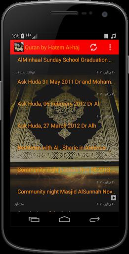 Quran by Hatem Al-haj AUDIO