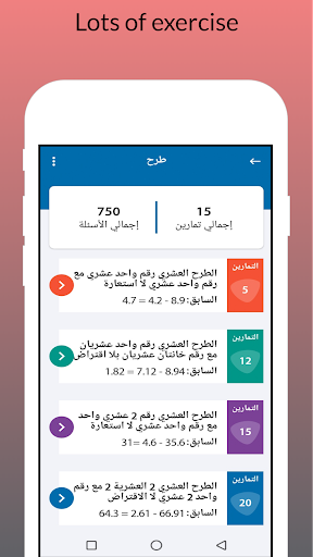 Learn Math - The new learning method android2mod screenshots 3