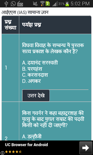 IAS UPSC Quiz 1.2 screenshots 2