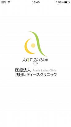浅田レディースクリニックのおすすめ画像1