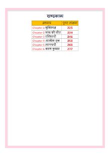 12th class sahityik hindi solution upboard part1 for PC-Windows 7,8,10 and Mac apk screenshot 4
