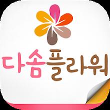 전국꽃배달 다솜플라워 Download on Windows